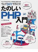 ウェブDIYで行こう!たのしいPHP入門 ウェブプログラミングのはじめの1歩