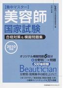 集中マスター美容師国家試験合格対策&模擬問題集 2010年版