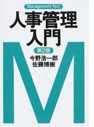 人事管理入門 第2版 (マネジメント・テキスト)