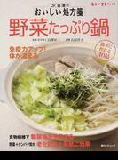 Dr.白澤のおいしい処方箋野菜たっぷり鍋 (角川SSCムック 毎日が発見ブックス)(角川SSC)
