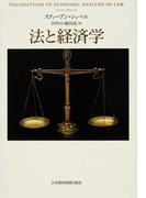 法と経済学