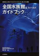 全国水族館&フィールドガイドブック 飼育員さんが教えてくれたオススメスポットや、楽しみ方も満載!