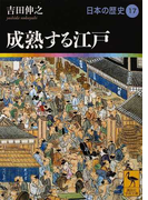 日本の歴史 17 成熟する江戸 (講談社学術文庫)(講談社学術文庫)