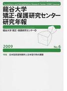 龍谷大学矯正・保護研究センター研究年報 No.6(2009) 特集 日本型民営刑務所と日本型行刑の課題