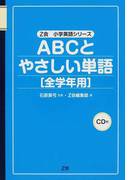 ABCとやさしい単語〈全学年用〉 (Z会小学英語シリーズ)