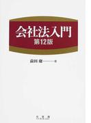 会社法入門 第12版