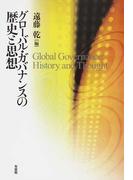 グローバル・ガバナンスの歴史と思想