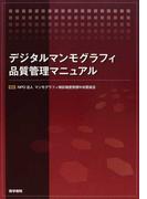 デジタルマンモグラフィ品質管理マニュアル