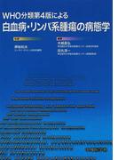 WHO分類第4版による白血病・リンパ系腫瘍の病態学