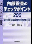 ISO9001/14001内部監査のチェックポイント200 有効で本質的なマネジメントシステムへの改善