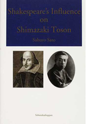 Shakespeare's Influence on Shimazaki Toson