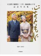 天皇陛下御即位二十年・御成婚五十年記念写真集 心をともに