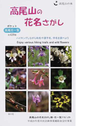 高尾山の花名さがし ポケット高尾花一覧約420種 ハイキングしながら和名や漢字名、学名を調べよう (高尾山の本)