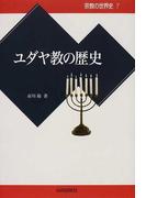 宗教の世界史 7 ユダヤ教の歴史