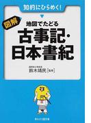 図解・地図でたどる古事記・日本書紀 知的にひらめく! (早わかりN文庫)