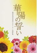 華陽の誓い (池田名誉会長のスピーチ・指針集)
