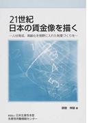 21世紀日本の賃金像を描く 人材育成、高齢化を視野に入れた制度づくりを