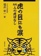 虎の目にも涙 44人の虎ばなし