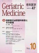 老年医学 vol.47no.10(2009−10) 特集・高齢者の泌尿器科疾患とその管理