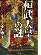桓武天皇の謎 海を渡る国際人 なぜ「京都」を都に定めたのか