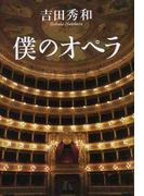 僕のオペラ