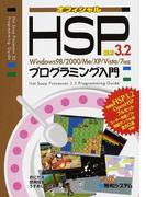 最新HSP3.2プログラミング入門 オフィシャル