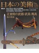 日本の美術 No.523 正倉院の武器・武具・馬具
