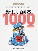 新しい絵本1000 テーマ別ガイド 子どもと読みたい! 2001−2009年版
