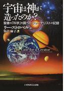 宇宙は神が造ったのか? 聖書の「科学」を調べたジャーナリストの記録