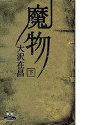 魔物 下 (カドカワ・エンタテインメント)