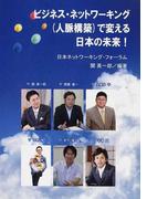 ビジネス・ネットワーキング〈人脈構築〉で変える日本の未来! (「日本Web」/「東京Web」合同別冊)