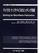 マイクロ・ナノデバイスのエッチング技術 (新材料・新素材シリーズ)