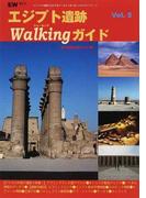 エジプト遺跡Walkingガイド 2009 (Walkingガイドシリーズ)