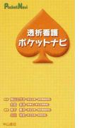 透析看護ポケットナビ (PocketNavi)