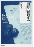 国連人権理事会 その創造と展開