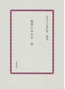 青木生子著作集 補巻1 萬葉にみる女・男