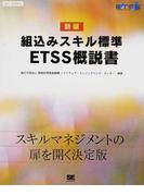 組込みスキル標準ETSS概説書 2009新版 (SEC BOOKS)