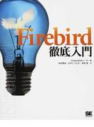 Firebird徹底入門