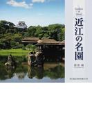 近江の名園 (SUIKO BOOKS)