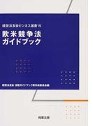 欧米競争法ガイドブック (経営法友会ビジネス選書)
