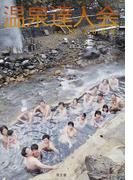 温泉達人会 Volume03(2009)