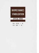 BIOMECHANICS STABILIZATION OFFICIAL BOOK