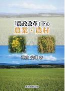 「農政改革」下の農業・農村