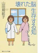 壊れた脳生存する知 (角川ソフィア文庫)(角川ソフィア文庫)