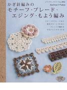 かぎ針編みのモチーフ・ブレード・エジング・もよう編み 基本パターン76点とアレンジこもの35点 (レディブティックシリーズ ニット)
