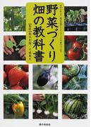 野菜づくり畑の教科書 意外と知らない基本常識からレベルアップの作業のコツまで