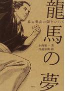 龍馬の夢 幕末動乱の闇をひらく (新・ものがたり日本歴史の事件簿)
