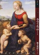 もっと知りたいラファエッロ 生涯と作品 (アート・ビギナーズ・コレクション)