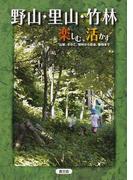 野山・里山・竹林 楽しむ、活かす 山菜、きのこ、燃料から昆虫、動物まで