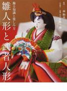 雛人形と武者人形 飾る知識と楽しみ方